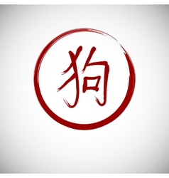 Zodiac symbols calligraphy dog vector