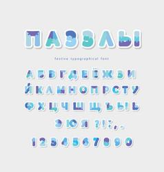 Cyrillic puzzle kids font abc blue letters vector