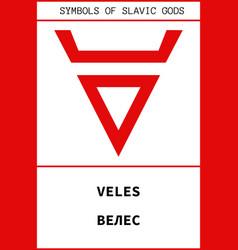 Symbol of veles ancient slavic god vector
