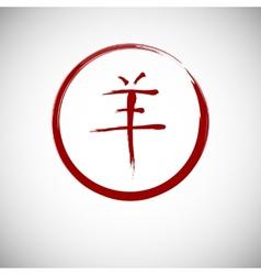 Zodiac symbols calligraphy goat vector