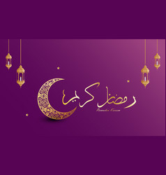ramadhan kareem greeting card with crescent moon a vector image