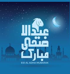 Muslim holiday eid al-adha mubarak design vector