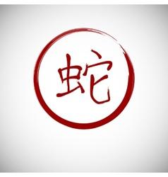 Zodiac symbols calligraphy snake vector image
