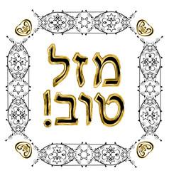 decorative frame hebrew inscription mazl tov vector image vector image