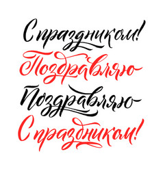 Congratulations black and red russian calligraphy vector