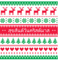 merry christmas in thai - seamless pattern vector image