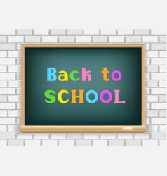 back to school blackboard white wall vector image vector image