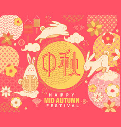 happy mid autumn festival banner with elements vector image