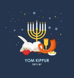 Greeting card for jewish holiday yom kippur vector