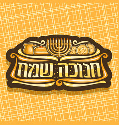 logo for hanukkah vector image