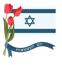 israel independence day yom haatzmaut vector image