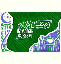 Greeting card for muslim wish ramadan kareem vector