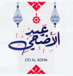 Eid al-adha islamic arabic calligraphy vector