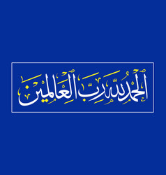 All praise belongs to allah vector