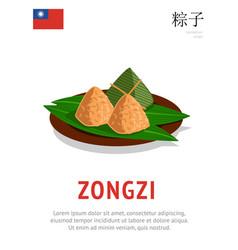 zongzi vector image