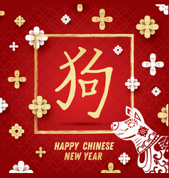 chinese new year 2018 background with dog and vector image