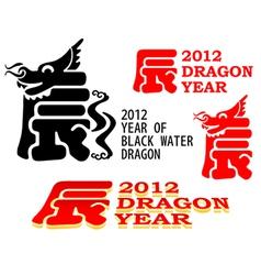 Dragon year symbol vector