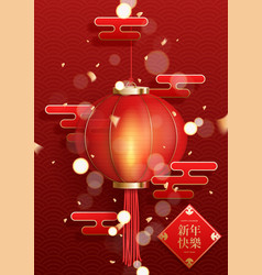 festive flyer for happy chinese new year vector image