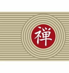 Zen symbol circles background vector image vector image