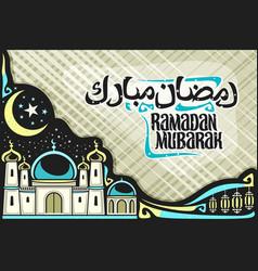 Greeting card for muslim wish ramadan mubarak vector