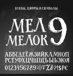 chalk cyrillic alphabet vector image