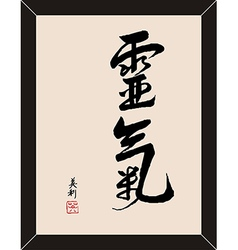 Zen calligraphy vector image