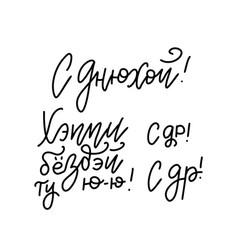 russian slang birthday calligraphy black linear vector image