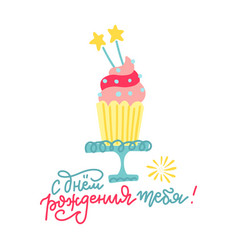 festive cupcake and happy birthday to you phrase vector image