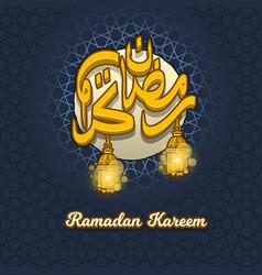 ramadan kareem with luminous lantern elements vector image