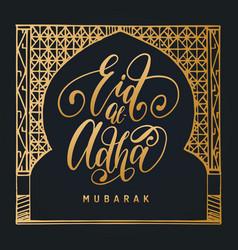 Eid al-adha mubarak calligraphic inscription vector