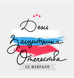 Defender fatherland day russian lettering vector