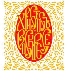 Inscription in russian christ is risen egg vector