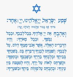 Shema israel vector