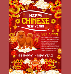 Chinese lunar new year banner of dog and dragon vector