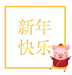 chinese new year 2019 greeting banner with vector image