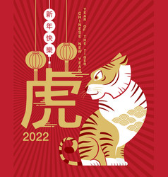 Happy new year chinese new year 2022 vector