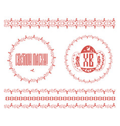 Easter banner inscription in russian vector