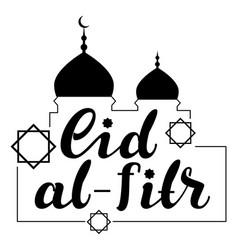 Eid al fitr template ornate text greeting card vector
