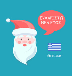 greece santa claus poster vector image