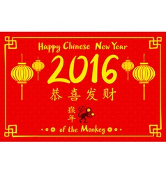 2016 Happy Chinese New Year of the Monkey with vector image vector image
