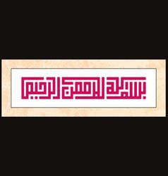 Islamic kufi style bismillah vector