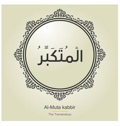 Allah names typography designs vector