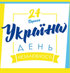 Ukraine independence day greeting card ua vector