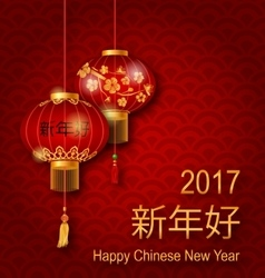 Classic Chinese New Year Background for 2017 vector image