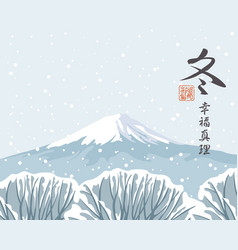 Winter east landscape with snow tree and mountain vector
