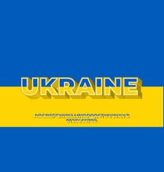 Ukraine flag color text style templates vector
