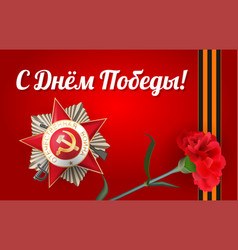 9 may carnation red flower victory day vector image