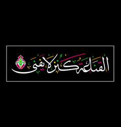Beautiful islamic calligraphy vector