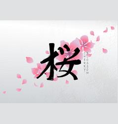 Graphic kanji hieroglyph - sakura vector