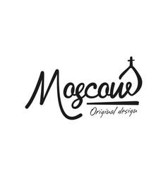 Moscow city name original design black ink hand vector